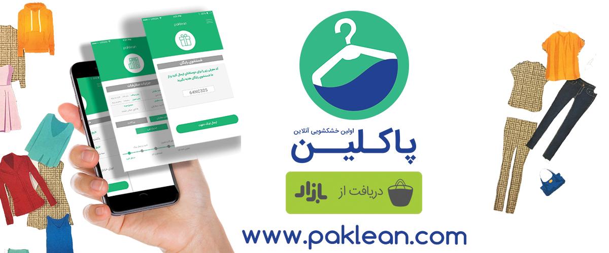 خشکشویی آنلاین پاکلین در کافه بازار