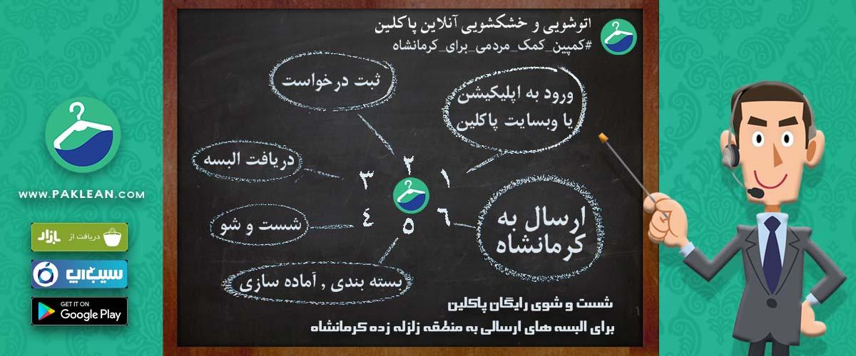 کمپین کمک برای کرمانشاه