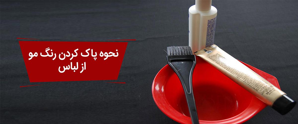 پاک کردن لکه رنگ مو