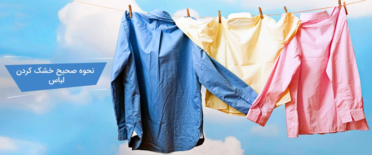 نحوه صحیح خشک کردن لباس