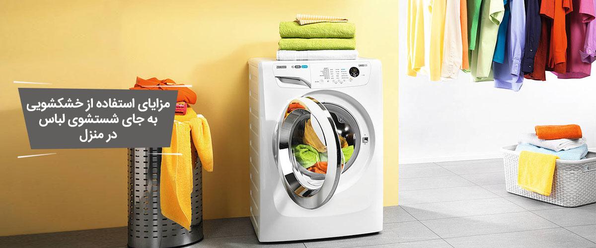 مزایای استفاده از خشکشویی