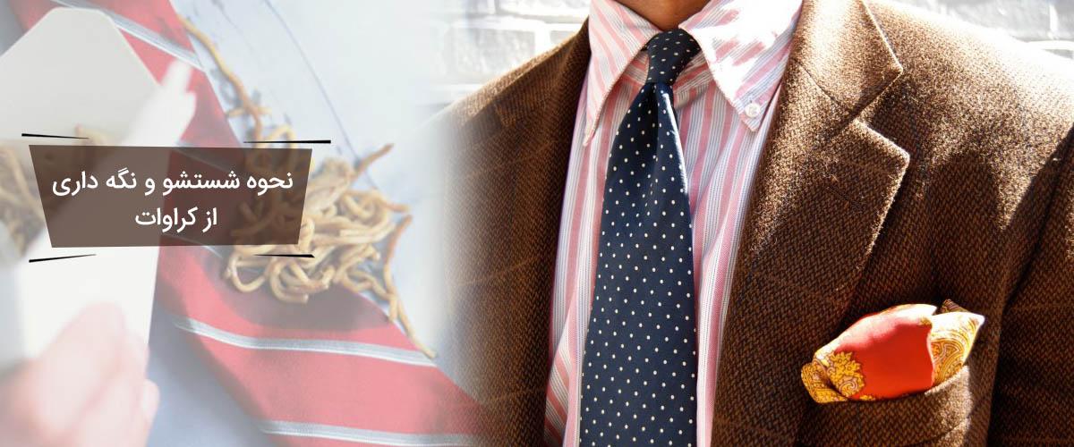 نحوه نگهداری کراوات